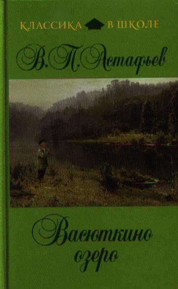 Астафьев В.: Васюткино озеро