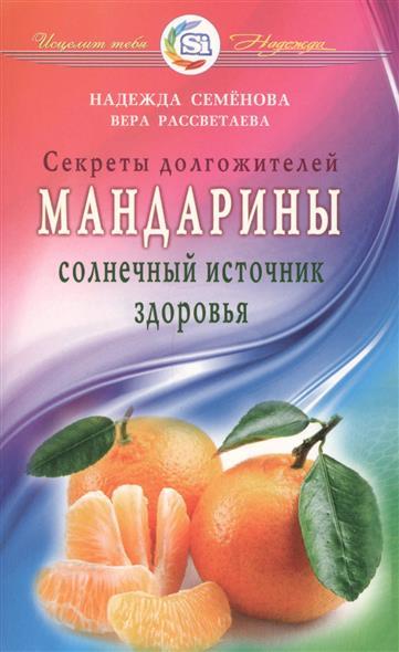 Семенова Н., Рассветаева В. Мандарины — солнечный источник здоровья. Секреты долгожителей надеждин н муслим магомаев солнечный голос