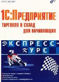 Ощенко И. 1С Предприятие Торговля и склад для начинающих