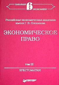 Экономическое право Хрестоматия т.3