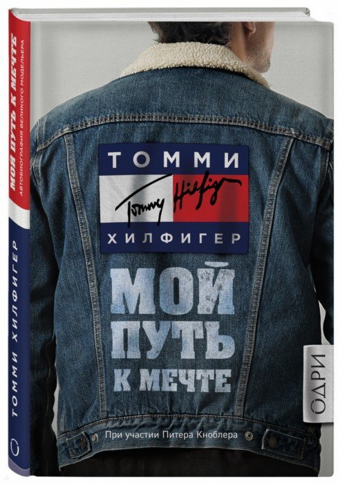 Хилфигер Т. Томми Хилфигер. Мой путь к мечте. Автобиография великого модельера