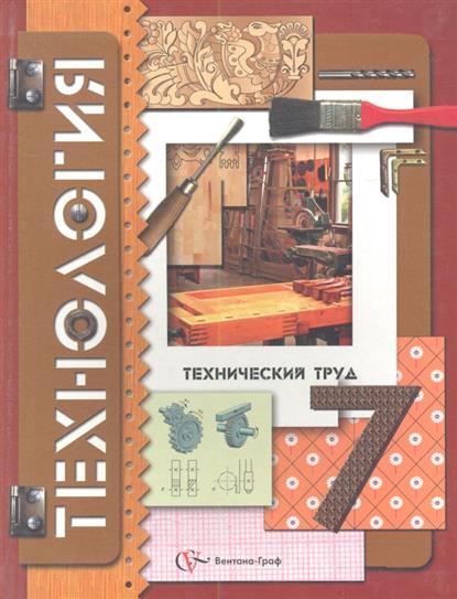 Технология. Технический труд. 7 класс. Учебник для учащихся общеобразовательных учреждений. Издание третье, переработанное
