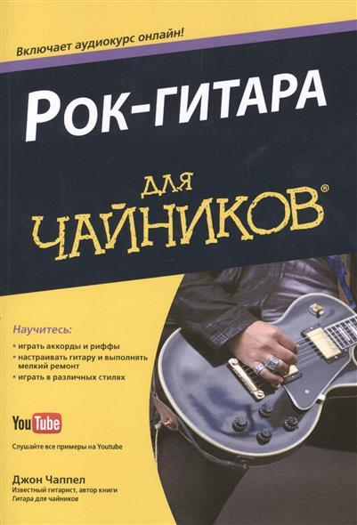 Чаппел Дж. Рок-гитара для чайников марк филипс джон чаппел гитара для чайников