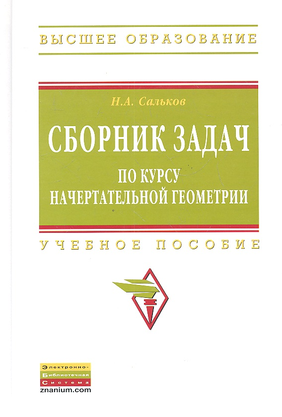 Сальков Н. Сборник задач по курсу начертательной геометрии. Учебное пособие
