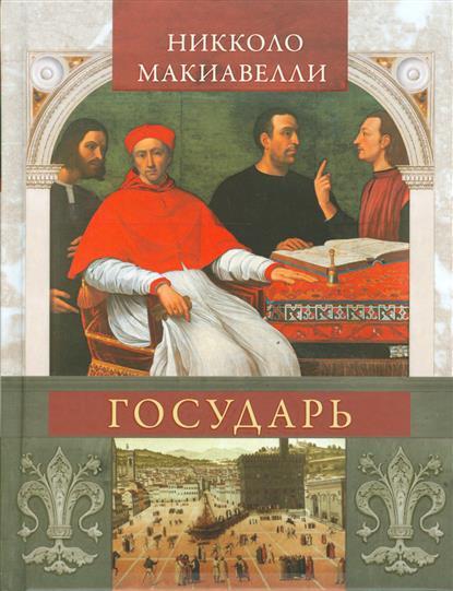 Макиавелли Н. Государь макиавелли н государь искусство войны