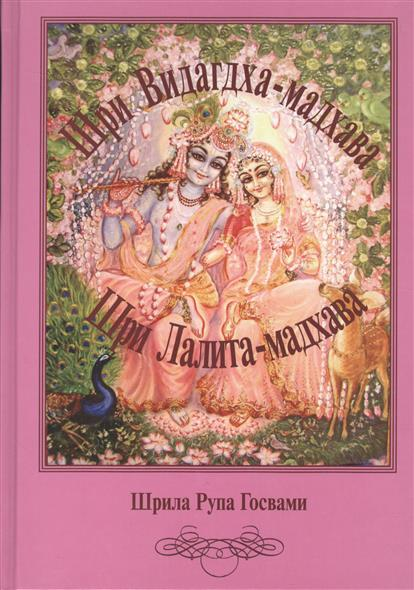 Шри Видагдха-мадхава. Шри Лалита-мадхава
