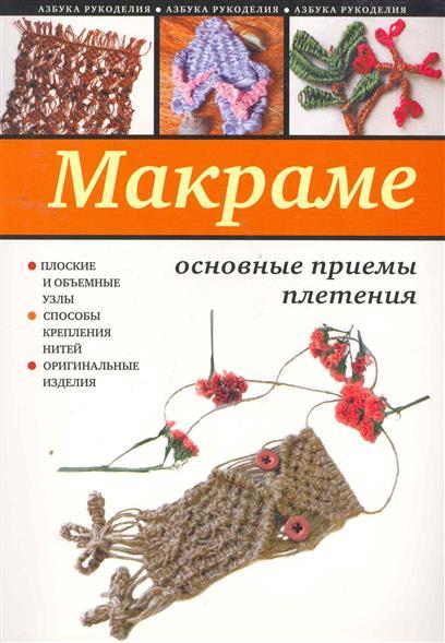 Макраме Основные приемы плетения