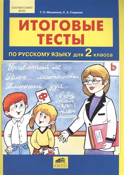 Мишакина Т.: Итоговые тесты по русскому языку для 2 класса
