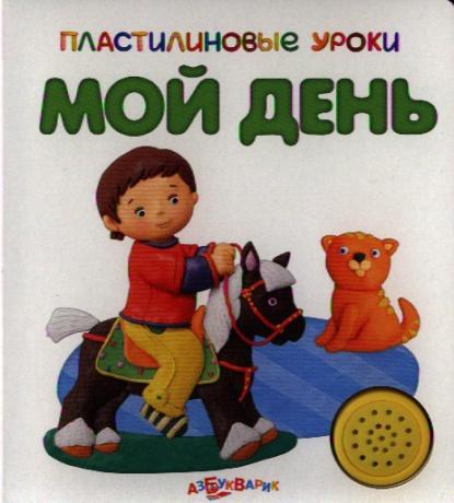 Булацкий С. (сост.) Мой день