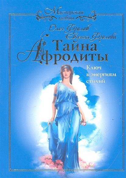 Тайна Афродиты Ключ к энергиям стихий