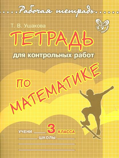 Тетрадь для контрольных работ по математике 3 кл.