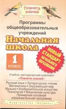 Программы общеобразоват. учреждений Нач. шк. 1 кл. УМК