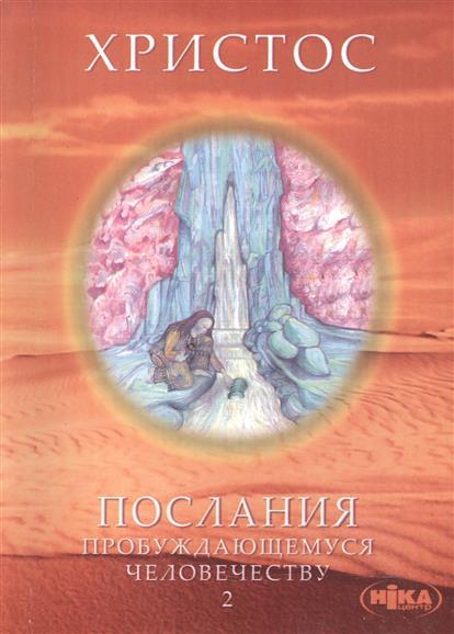 Новосвит Е. Христос. Послания пробуждающемуся человечеству. Книга вторая История жизни