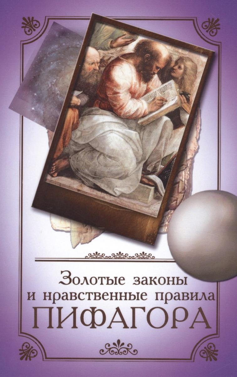 Аннаева Л. (сост.) Золотые законы и нравственные правила Пифагора ноктюрн пифагора