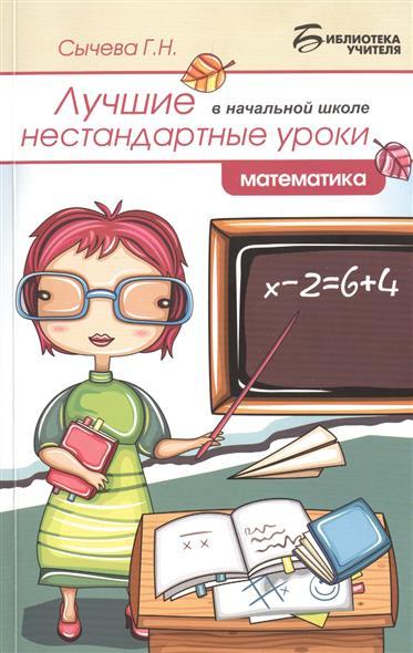 Сычева Г. Лучшие нестандартные уроки в начальной школе: математика сычева г задачи на приведение к единице в начальной школе
