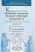 Кваша Ю. (ред.) Комментарий к НК РФ ч.1,2 цена