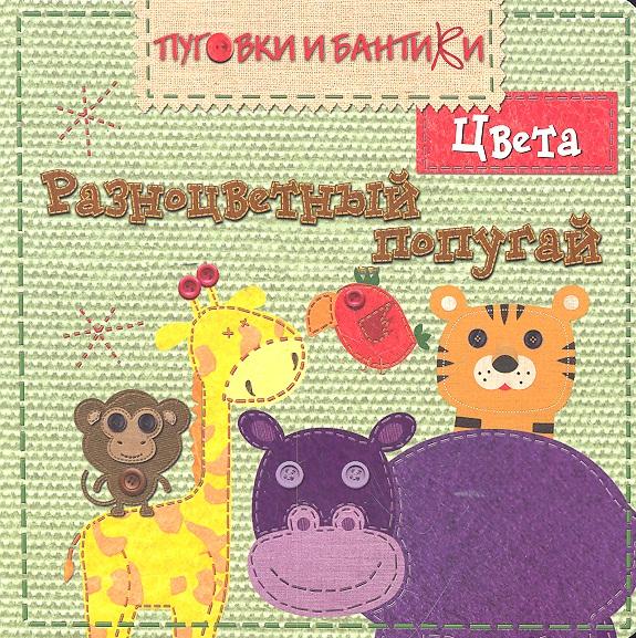 Краснушкина Е. (ред.) Разноцветный попугай Цвета краснушкина е рисуют малыши в деревне