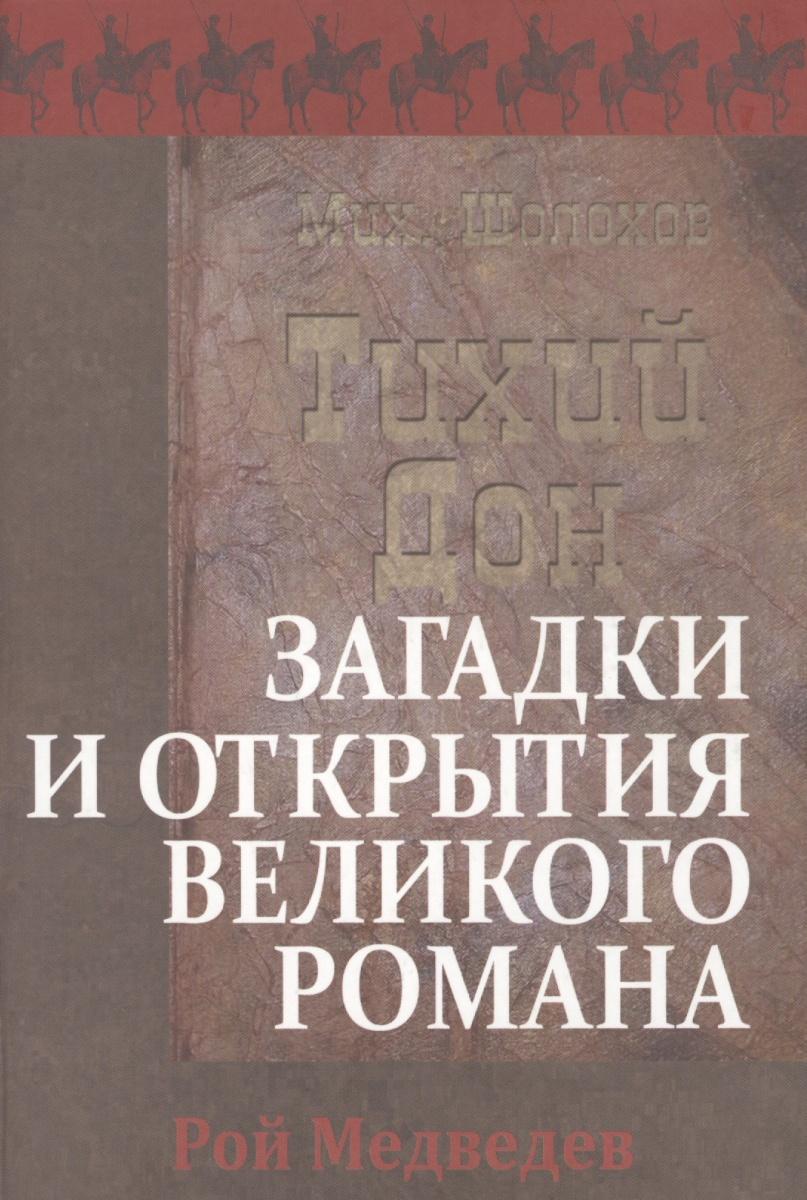 Медведев Р. Тихий Дон. Загадки и открытия великого романа
