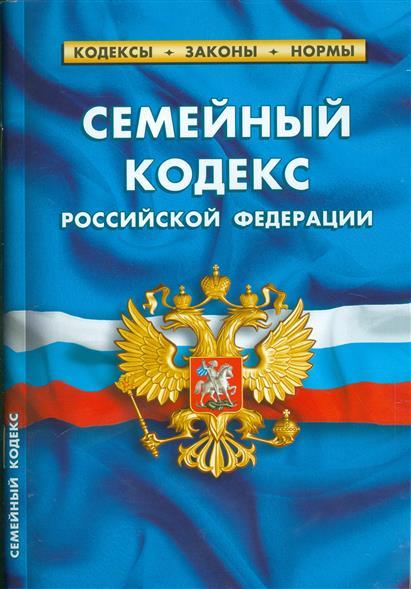 Семейный кодекс Российской Федерации. По состоянию на 5 октября 2016 года