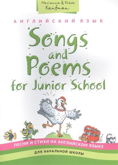 Кауфман М., Кауфман К. Английский язык: Songs and Poems for Junior School. Песни и стихи на английском языке для начальной школы цена и фото