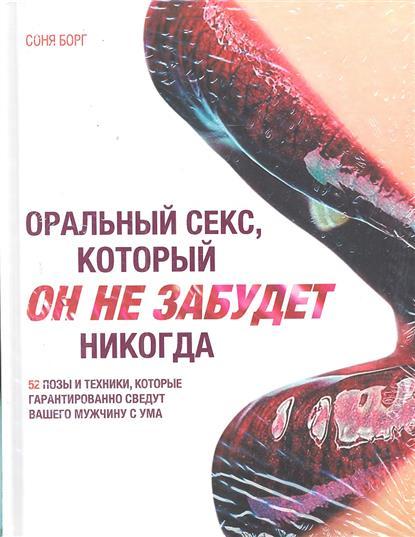oralniy-seks-chitat