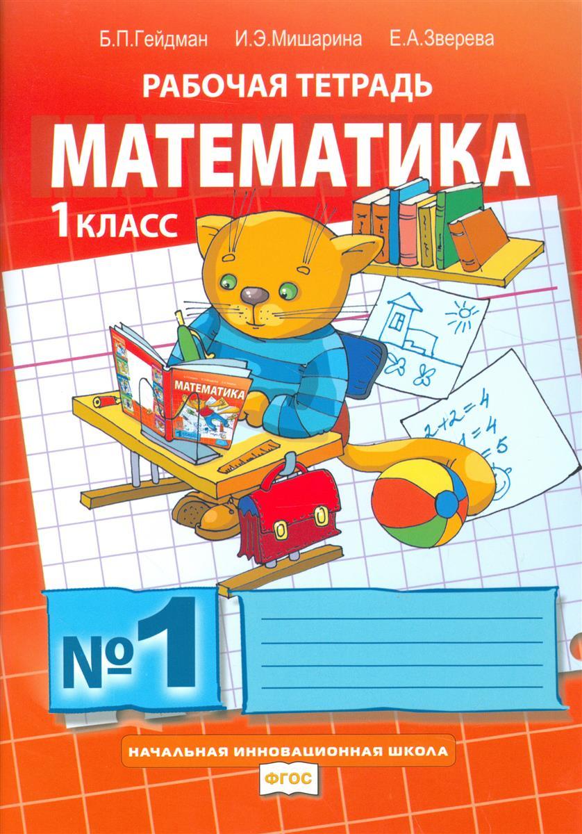 Гейдман Б., Мишарина И., Зверева Е. Математика. Рабочая тетрадь № 1 для 1 класса начальной школы гейдман б мишарина и зверева е математика рабочая тетрадь 1 для 2 класса начальной школы