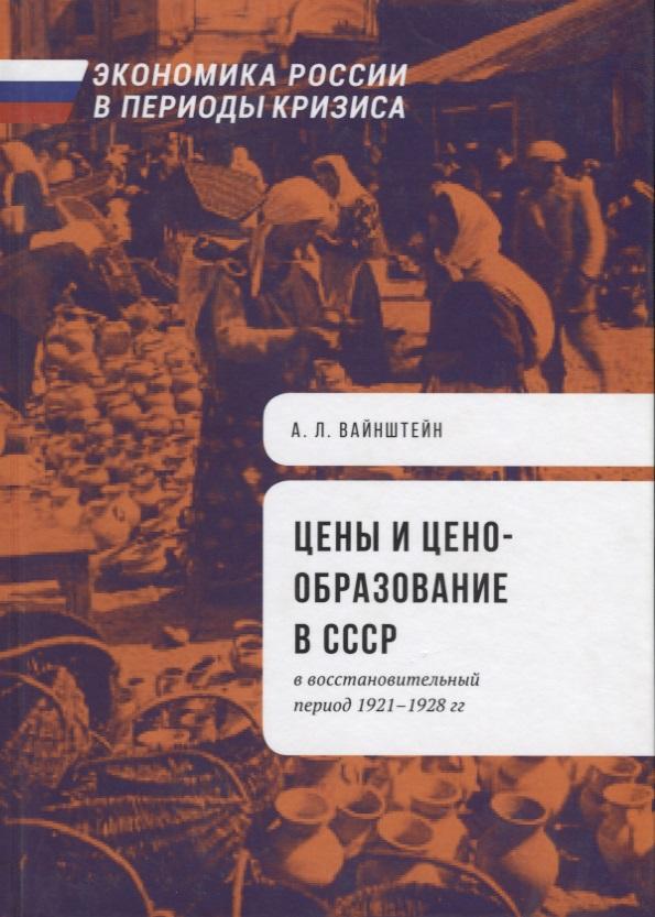 Вайнштейн А. Цены и ценообразование в СССР в восстановительный период 1921-1928 гг цены и ценообразование cdpc