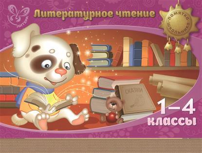 Крутецкая В. Литературное чтение. 1-4 классы. Памятка школьника крутецкая в а весь окружающий мир 1 4 классы