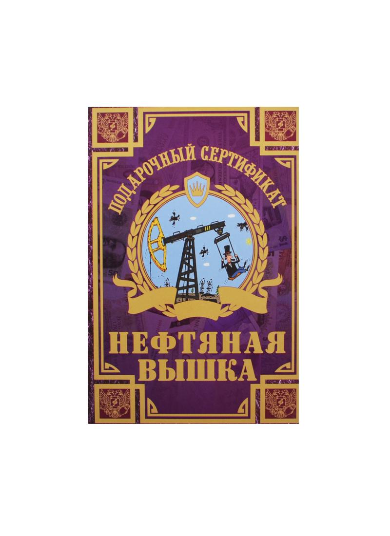 Сертификат на нефтяную вышку ламинированный 5+0 (SPL000007) (Мастер)