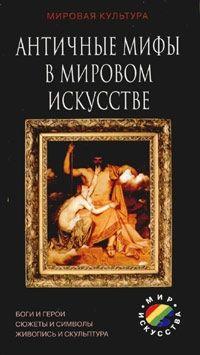 Античные мифы в мировом искусстве Мини-атлас