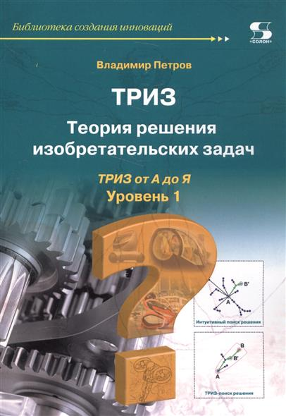 Петров В.: ТРИЗ. Теория решения изобретательских задач. ТРИЗ от А до Я. Уровень 1
