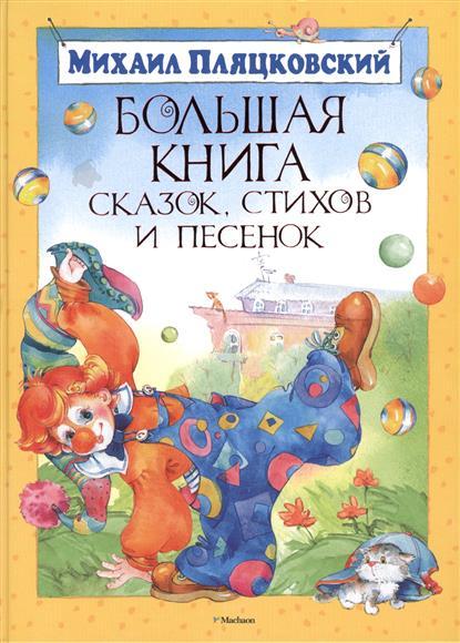 Пляцковский М.: Большая книга сказок, стихов и песенок