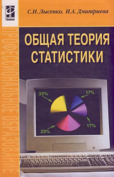 Лысенко С. Общая теория статистики с н лысенко и а дмитриева общая теория статистики
