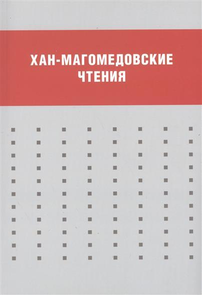 Хан-магомедовские чтения
