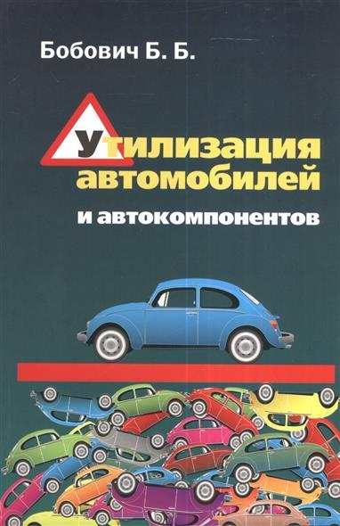 Утилизация автомобилей и автокомпонентов. Учебное пособие