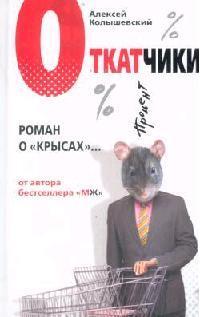 """Откатчики Роман о """"крысах"""""""