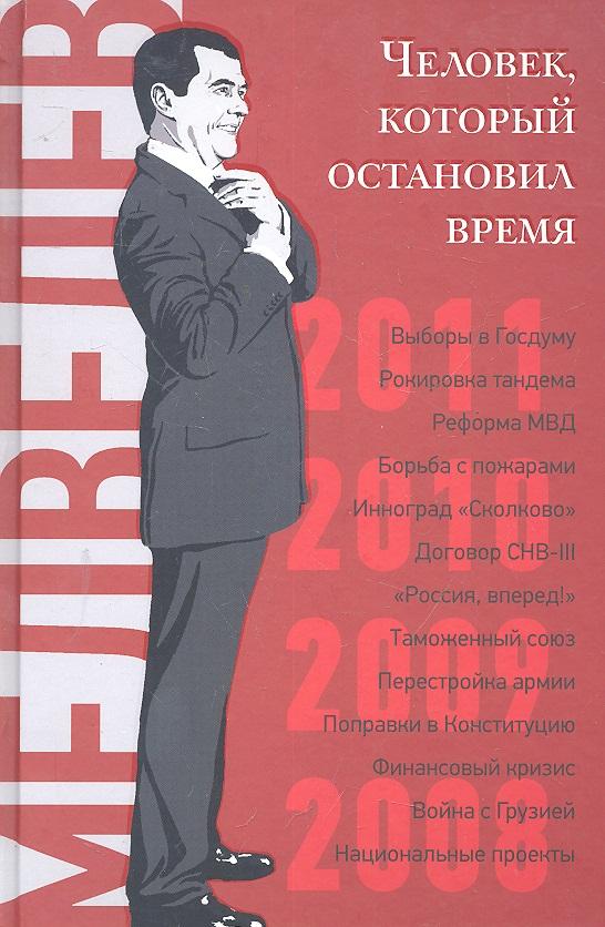 Дорофеев В., Башкирова В., Соловьев В. Дмитрий Медведев Человек который остановил время