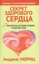 Секрет здорового сердца. 2-е издание