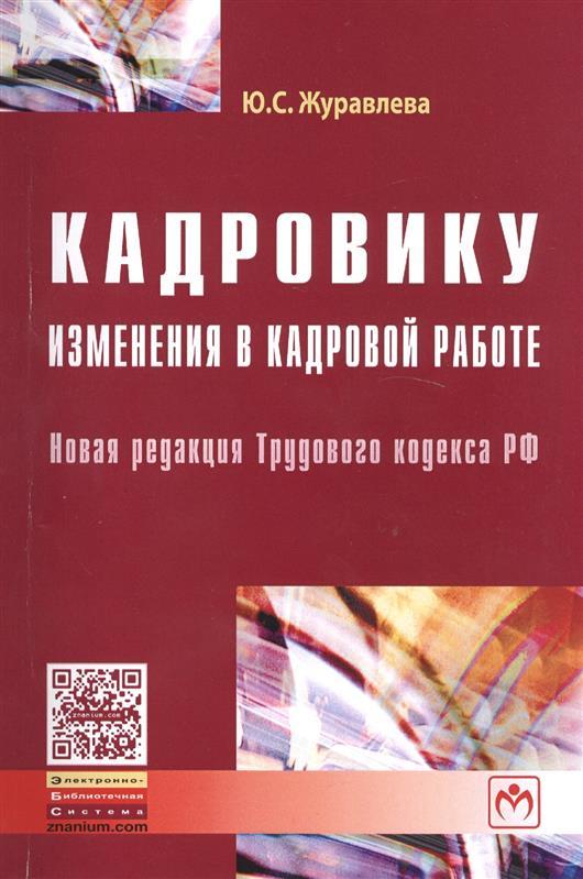Кадровику: Изменения в кадровой работе от Читай-город