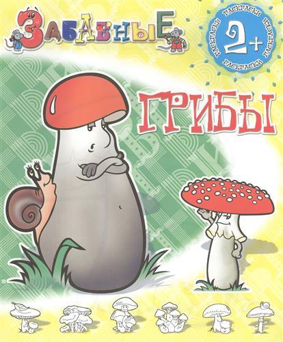 Забавные грибы