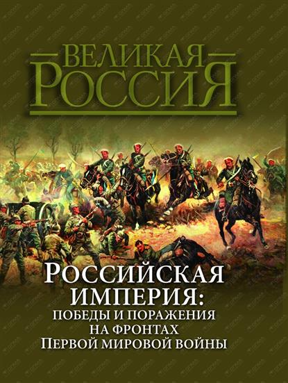 Бутромеев В., Бутромеев В. (ред.) Российская империя: победы и поражения на фронтах Первой мировой войны ISBN: 9785373058735