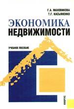 Экономика недвижимости Уч. пос.
