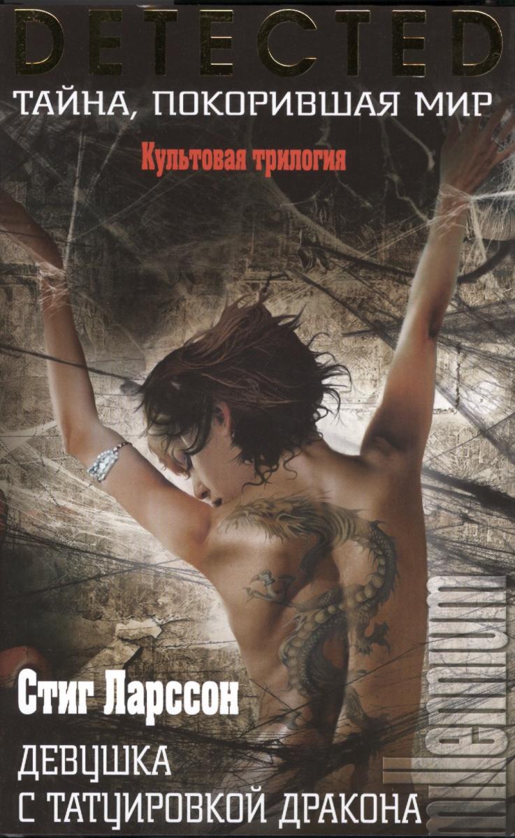 Ларссон С. Девушка с татуировкой дракона в астане книгу девушка с татуировкой