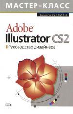 Хартман А. Adobe Illustrator CS2 Рук-во дизайнера the hidden powertm of illustrator® cs