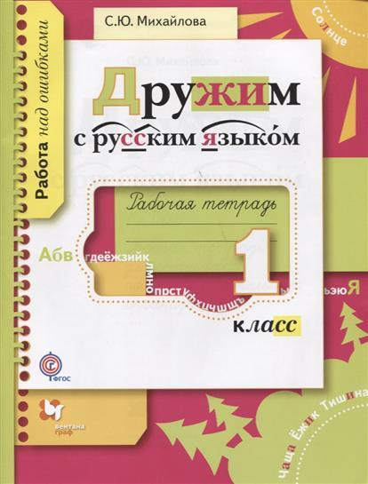 Михайлова С.: Дружим с русским языком. 1класс. Рабочая тетрадь для учащихся общеобразовательных организаций