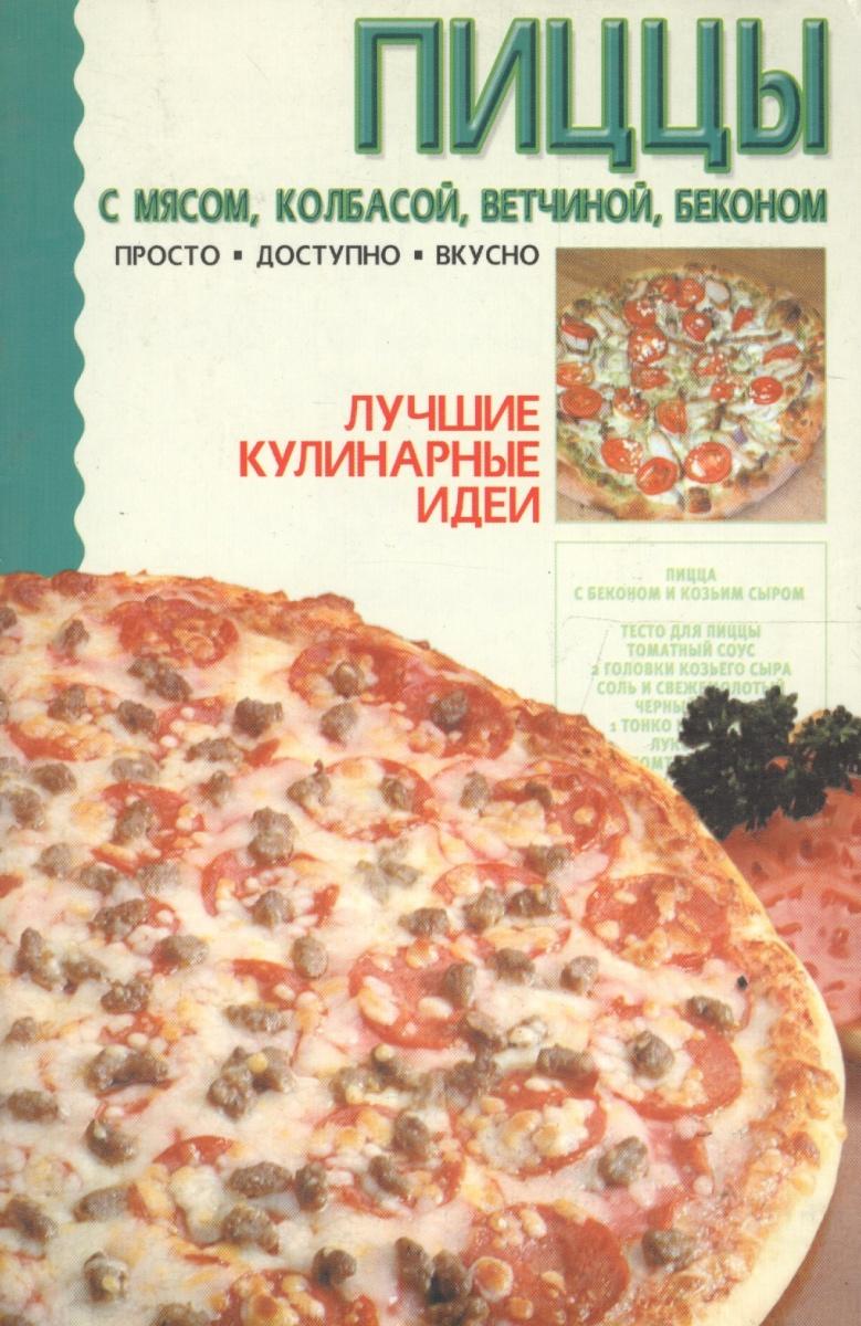 Пиццы с мясом колбасой ветчиной беконом