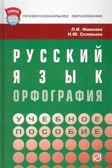 Русский язык Орфография уч. пос.