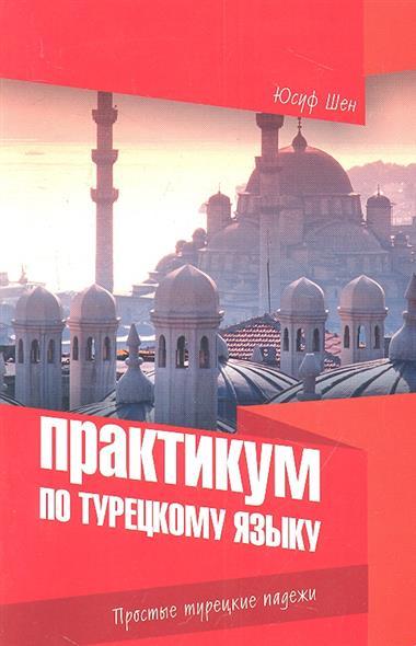 Практикум по турецкому языку. Простые турецкие падежи. Учебное пособие