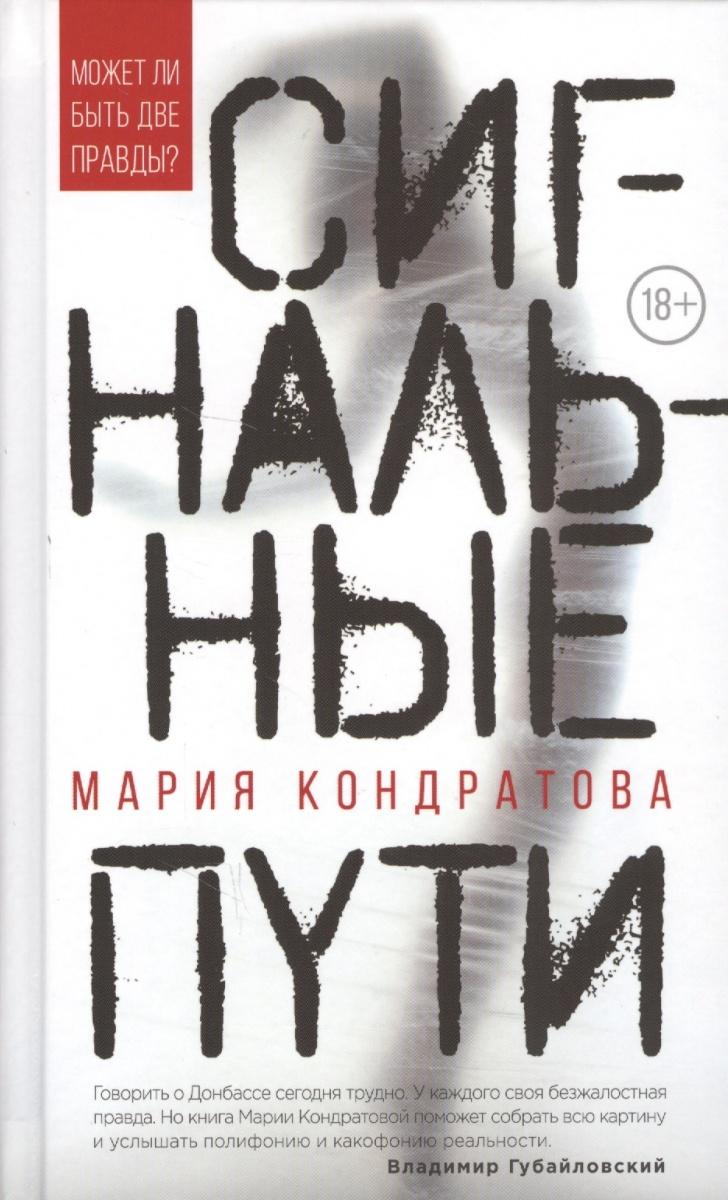Кондратова М. Сигнальные пути ISBN: 9785040899524 сигнальные лампы
