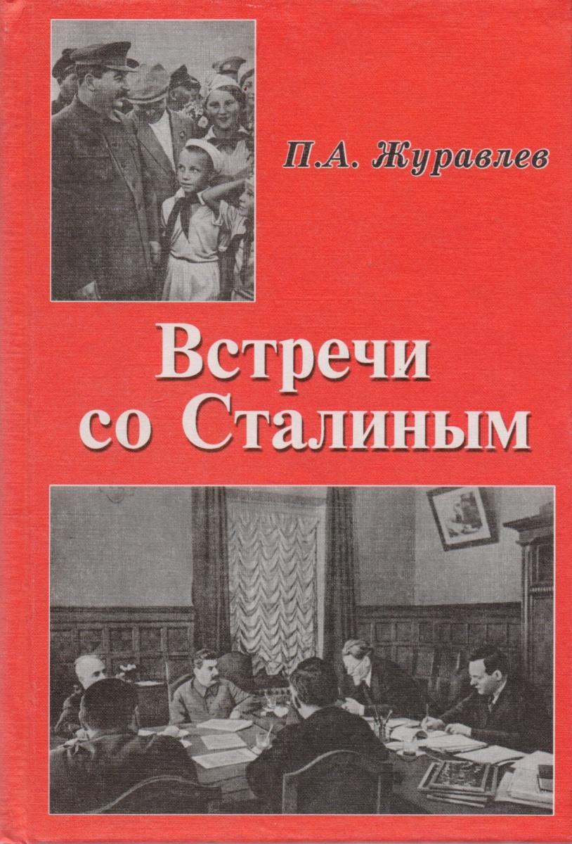 Журавлев П. Встречи со Сталиным власик н рыбин а рядом со сталиным